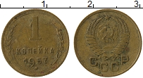 Изображение Монеты СССР 1 копейка 1957 Латунь XF