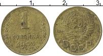 Изображение Монеты СССР 1 копейка 1953 Латунь XF-