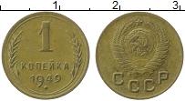 Изображение Монеты СССР 1 копейка 1949 Латунь XF