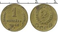 Изображение Монеты СССР 1 копейка 1946 Латунь VF
