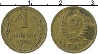 Изображение Монеты СССР 1 копейка 1940 Латунь VF