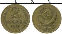 Изображение Монеты СССР 2 копейки 1955 Латунь XF