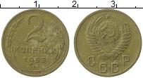 Изображение Монеты СССР 2 копейки 1953 Латунь XF