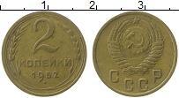 Изображение Монеты СССР 2 копейки 1952 Латунь XF
