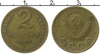Изображение Монеты СССР 2 копейки 1949 Латунь VF