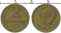Изображение Монеты СССР 2 копейки 1949 Латунь XF