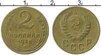 Изображение Монеты СССР 2 копейки 1946 Латунь XF