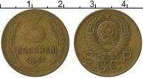 Изображение Монеты СССР 3 копейки 1957 Латунь XF-