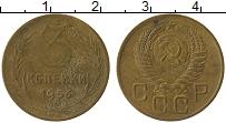 Изображение Монеты СССР 3 копейки 1956 Латунь XF