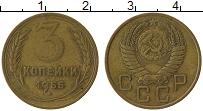 Изображение Монеты СССР 3 копейки 1955 Латунь XF