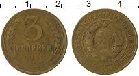 Изображение Монеты СССР 3 копейки 1931 Латунь XF