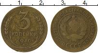 Изображение Монеты СССР 3 копейки 1930 Латунь VF