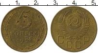 Изображение Монеты СССР 5 копеек 1954 Латунь XF