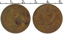 Изображение Монеты СССР 5 копеек 1949 Латунь XF