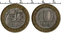 Изображение Монеты Россия 10 рублей 2003 Биметалл XF+