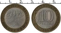 Изображение Монеты Россия 10 рублей 2006 Биметалл XF+