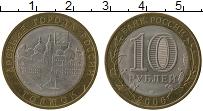 Изображение Монеты Россия 10 рублей 2006 Биметалл XF+ Древние города Росси