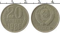 Продать Монеты  20 копеек 1986 Медно-никель