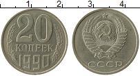 Изображение Монеты СССР 20 копеек 1990 Медно-никель XF