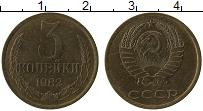 Изображение Монеты СССР 3 копейки 1982 Латунь XF