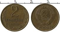 Изображение Монеты СССР 2 копейки 1989 Латунь XF