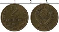 Изображение Монеты СССР 2 копейки 1982 Латунь XF