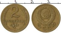 Изображение Монеты СССР 2 копейки 1957 Латунь XF