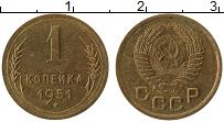 Продать Монеты  1 копейка 1951 Латунь