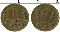 Изображение Монеты СССР 1 копейка 1946 Латунь XF