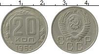 Изображение Монеты СССР 20 копеек 1955 Медно-никель VF