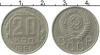 Изображение Монеты СССР 20 копеек 1956 Медно-никель VF