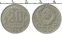 Изображение Монеты СССР 20 копеек 1953 Медно-никель VF