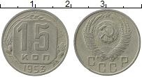 Продать Монеты  15 копеек 1953 Медно-никель