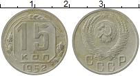 Продать Монеты  15 копеек 1952 Медно-никель