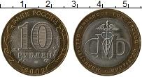 Изображение Монеты Россия 10 рублей 2002 Биметалл XF