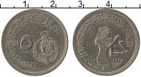 Изображение Монеты Египет 5 пиастров 1977 Медно-никель XF 50 лет текстильной п