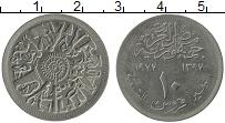Изображение Монеты Египет 10 пиастр 1977 Медно-никель XF ФАО