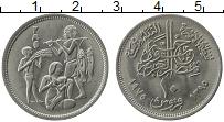Изображение Мелочь Египет 10 пиастр 1975 Медно-никель UNC- ФАО
