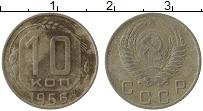 Изображение Монеты СССР 10 копеек 1956 Медно-никель VF