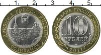 Продать Монеты  10 рублей 2011 Биметалл