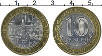 Продать Монеты  10 рублей 2010 Биметалл