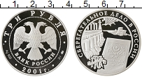 Изображение Монеты Россия 3 рубля 2001 Серебро Proof Сберегательное дело