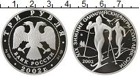 Изображение Монеты Россия 3 рубля 2002 Серебро Proof- Герб России. Зимняя