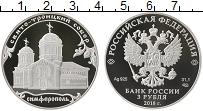 Продать Монеты  3 рубля 2018 Серебро