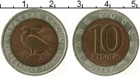 Изображение Монеты Россия 10 рублей 1992 Биметалл XF ЛМД. Красная книга К