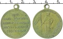 Изображение Монеты Россия Жетон 1917 Латунь VF Жетон Временного пра