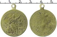Изображение Монеты Россия Жетон 1917 Латунь VF Свобода,Рвенство,Бра