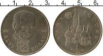 Изображение Монеты Россия 1 рубль 1992 Медно-никель XF Якуб Колас.