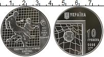 Изображение Монеты Украина 10 гривен 2004 Серебро Proof Чемпионат Мира по фу