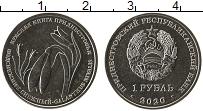 Изображение Мелочь Приднестровье 1 рубль 2020 Медно-никель UNC Красная книга Придне